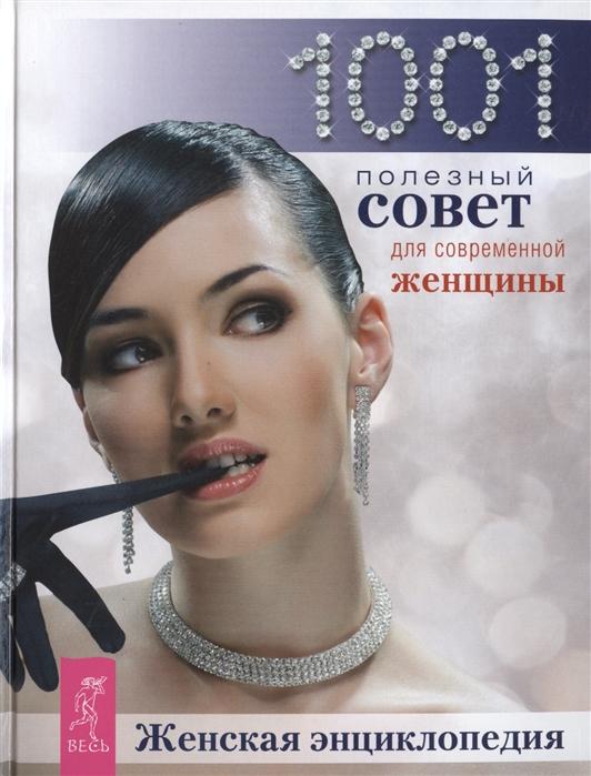 1001 полезный совет для современной женщины Женская энциклопедия