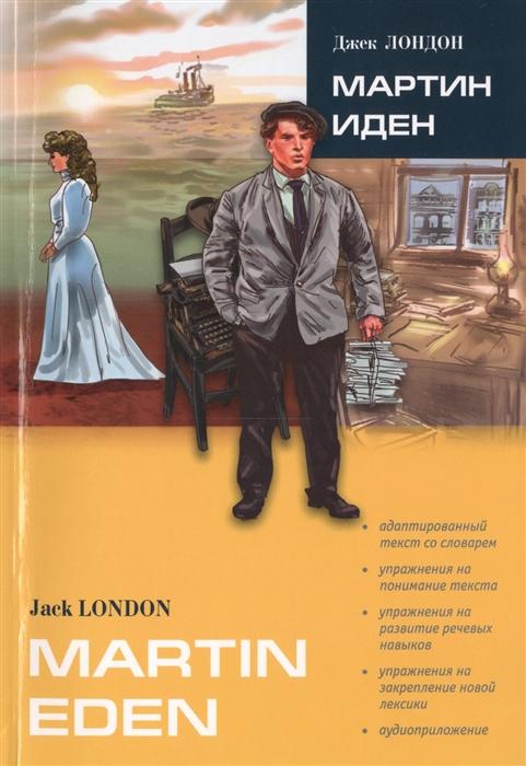 Лондон Дж. Martin Eden Мартин Иден Книга для чтения на английском языке лондон дж jerry of the islands книга для чтения на английском языке