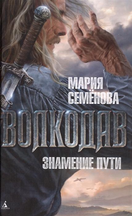 Семенова М. Волкодав Знамение пути