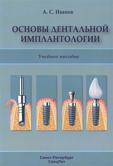 Основы дентальной имплантологии Учебное пособие Издание 2-е стереотипное