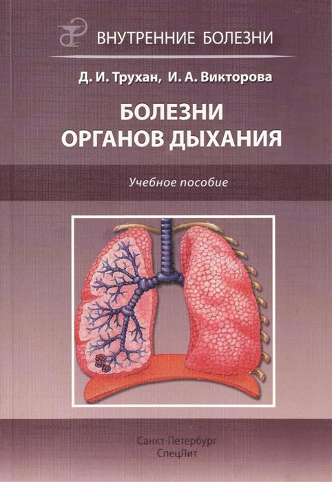Болезни органов дыхания Учебное пособие