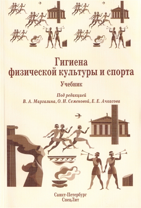 Гигиена физической культуры и спорта Учебник 2-е издание дополненное