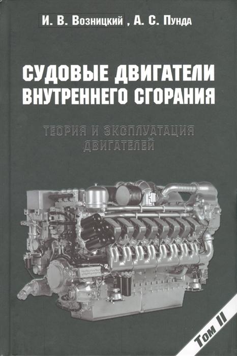 Возницкий И., Пунда А. Судовые двигатели внутреннего сгорания Том II Теория и эксплуатация двигателей 2-е издание переработанное и дополненное в в медведев двигатели внутреннего сгорания