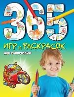 Купить 365 игр и раскрасок для мальчиков, Эксмо, Домашние игры. Игры вне дома