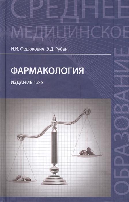 Федюкович Н., Рубан Э. Фармакология Учебник
