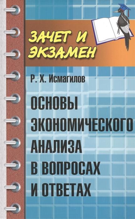 Исмагилов Р. Основы экономического анализа в вопросах и ответах