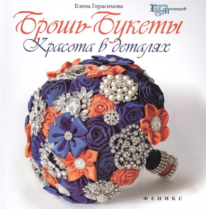 цены Герасимова Е. Брошь-букеты Красота в деталях