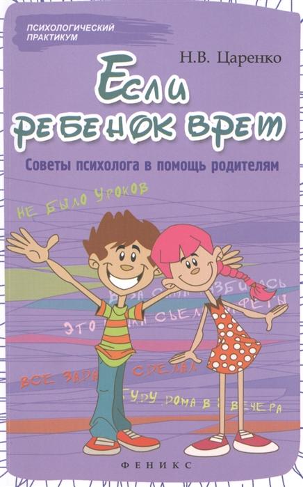 Если ребенок врет Советы психолога в помощь родителям
