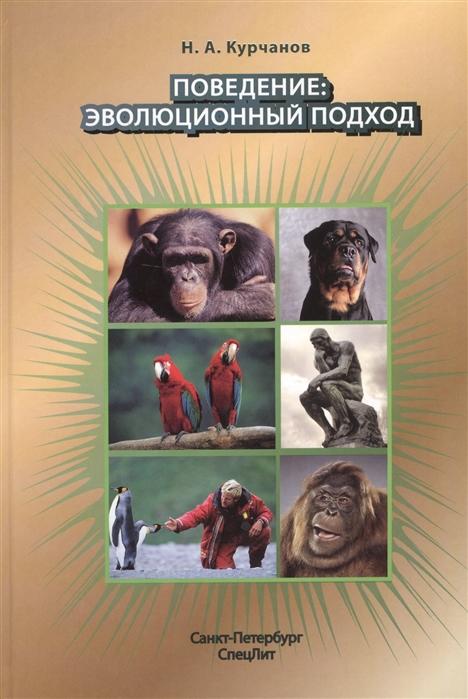 Поведение эволюционный подход Учебное пособие