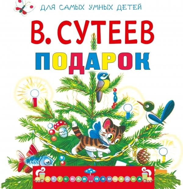 Сутеев В. Подарок цены