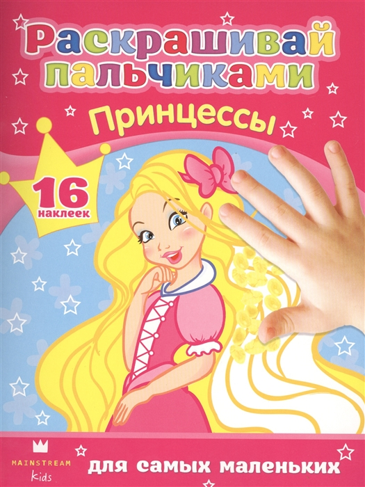 Глушкова Н. (ред.) Принцессы 16 наклеек Для самых маленьких