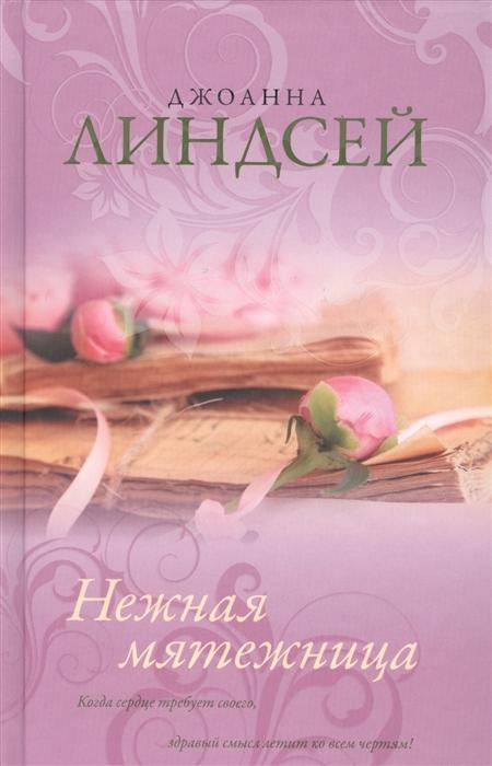 Линдсей Дж. Нежная мятежница цена и фото