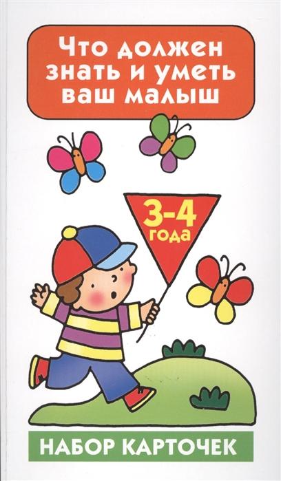Дмитриева В. Что должен знать и уметь ваш малыш 3-4 года Набор карточек шестернина н ред что должен знать и уметь ребенок в 4 года