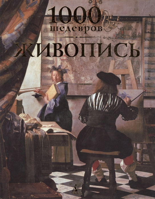 Чарльз В., Манке Дж., Макшейн М., Уигал Д. 1000 шедевров Живопись