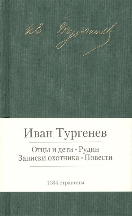 Тургенев И. Отцы и дети Рудин Записки охотника Повести