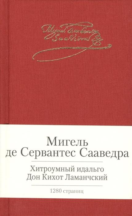 Сервантес Сааведра М. Хитроумный идальго Дон Кихот Ламанчский