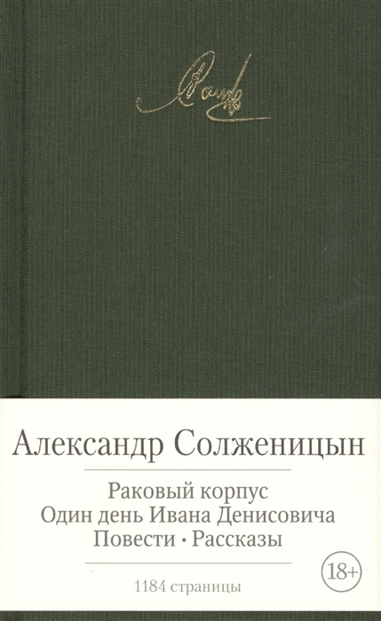 Солженицын А. Раковый корпус Один день из жизни Ивана Денисовича Повести Рассказы цены