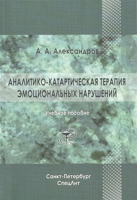 Аналитико-катартическая терапия эмоциональных нарушений Учебное пособие