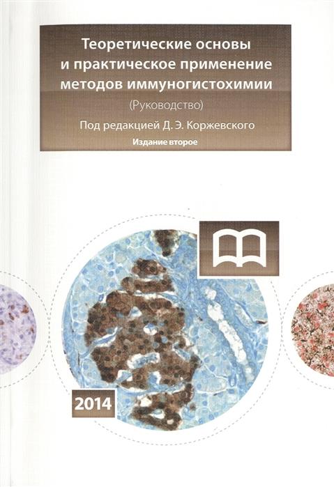 Теоретичсекие основы и практическое применение методов иммуногистохимии Руководство 2-е издание исправленное и дополненное