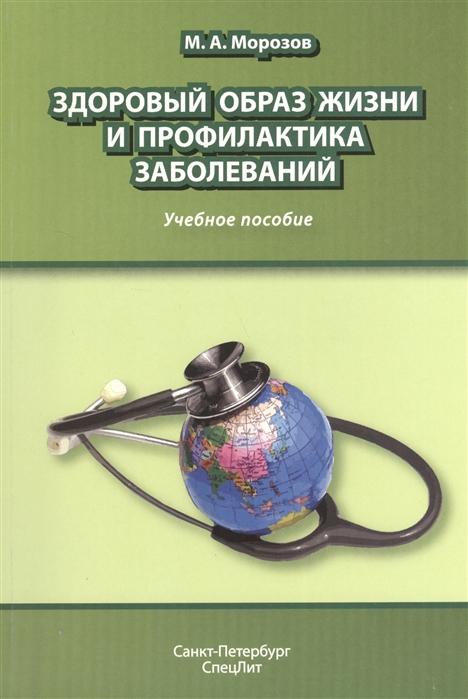 Здоровый образ жизни и профилактика заболеваний Учебное пособие 2-е издание дополненное и переработанное