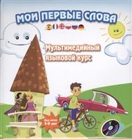 Мои первые слова. Мультимедийный языковой курс. Для детей 5-9 лет (+CD)