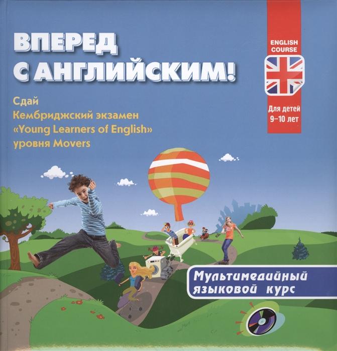 Фото - Вперед с английским Мультимедийный языковой курс Для детей 9-10 лет CD олег мединов excel мультимедийный курс