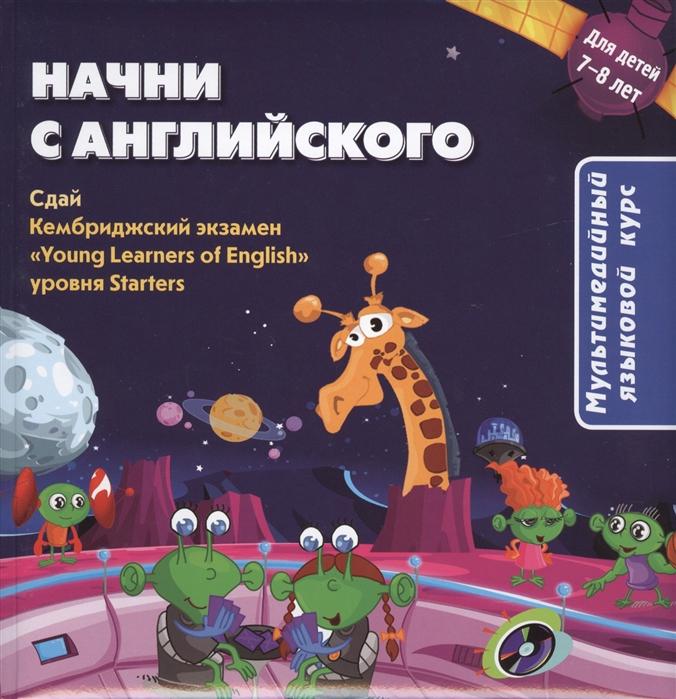 Фото - Начни с английского Мультимедийный языковой курс Для детей 7-8 лет CD олег мединов excel мультимедийный курс