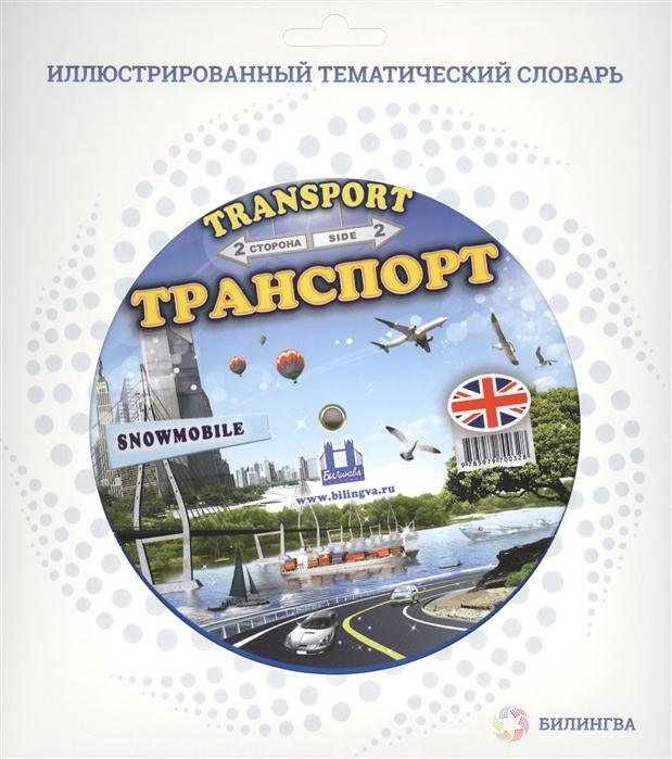 Транспорт Transport цена и фото