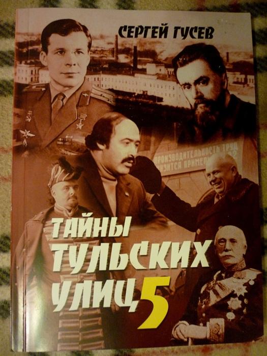 Гусев С. Тайны тульских улиц 5