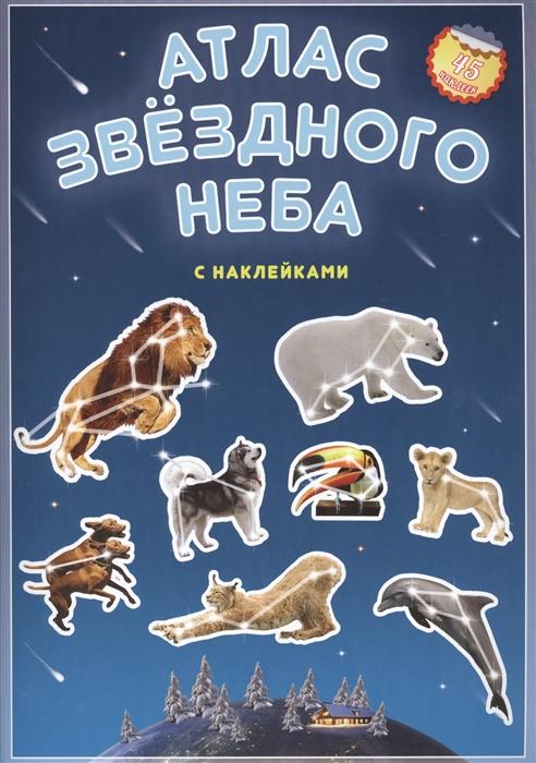 Купить Атлас звездного неба с наклейками 45 наклеек, Геодом, Естественные науки
