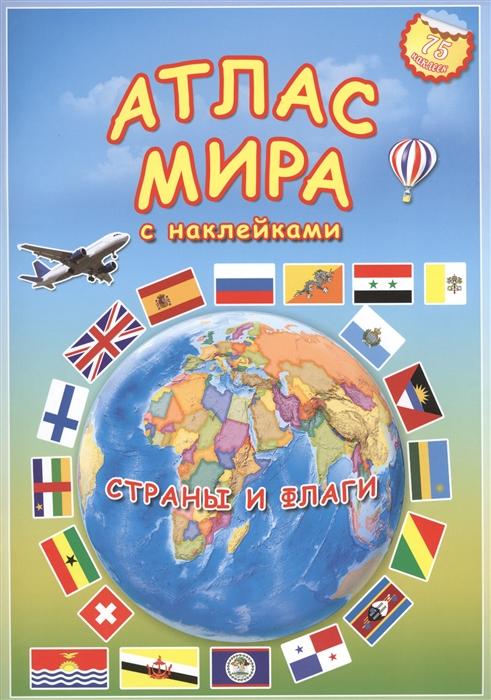 Псарева Н. (ред.) Атлас мира с наклейками Страны и флаги