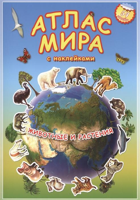 Псарева Н. (ред.) Атлас мира с наклейками Животные и растения