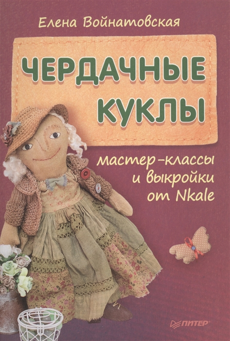 Войнатовская Е. Чердачные куклы Мастер-классы и выкройки от Nkale цена