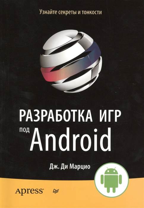Ди Марцио Дж. Разработка игр под Android ди дж дневники джона ди том 1 книга тайн