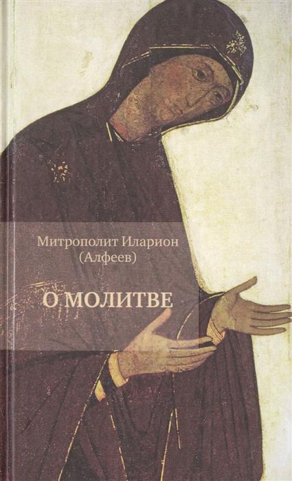 Митрополит Иларион (Алфеев) О молитве 3-е издание цена и фото