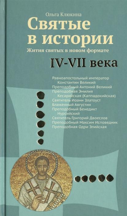 Клюкина О. Святые в истории Жития святых в новом формате IV-VII века