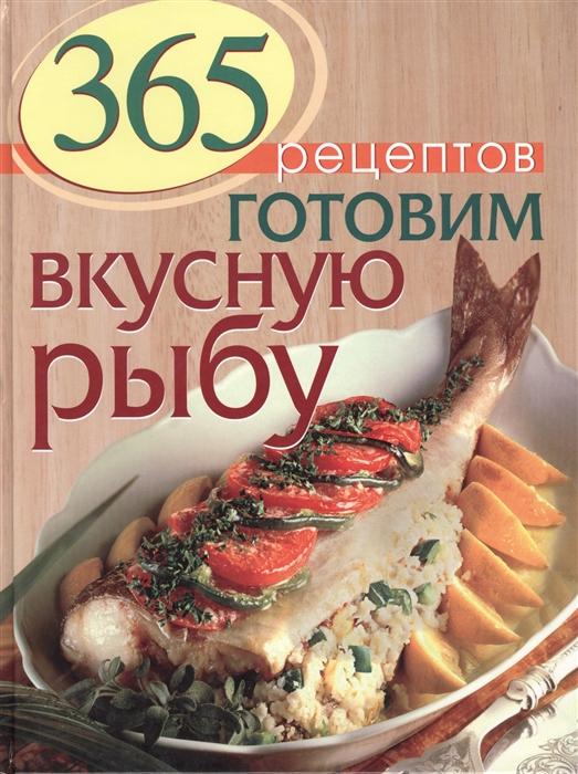 Иванова С. 365 рецептов Готовим вкусную рыбу кановская м б 365 золотых рецептов красоты