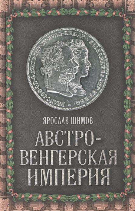 Шимов Я. Австро-Венгерская империя printio венгерская выжла