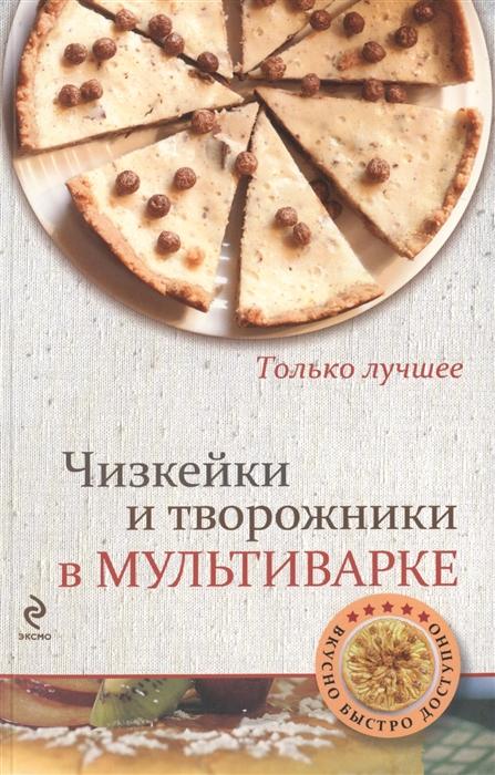 Чизкейки и творожники в мультиварке Самые вкусные рецепты