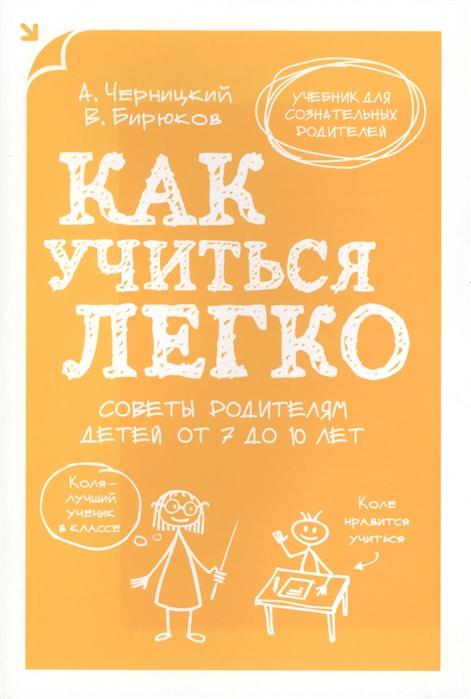 Черницкий А., Бирюков В. Как учиться легко Советы родителям детей от 7 до 10 лет учиться легко английский язык для детей 7 8 лет
