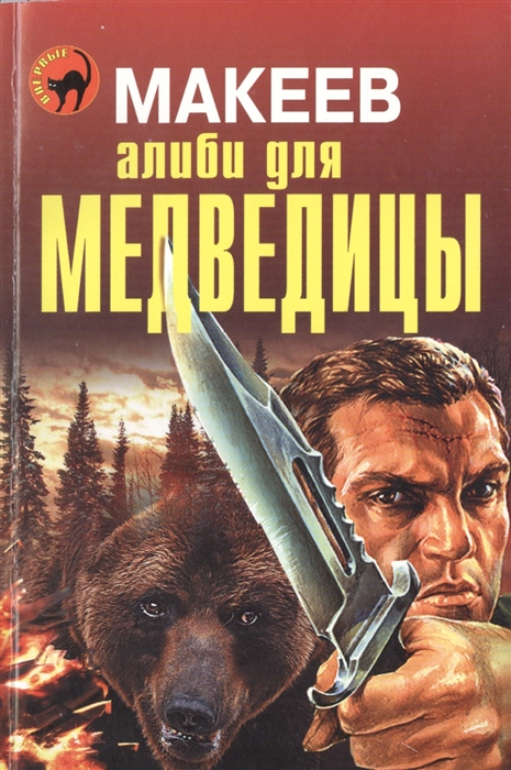 Макеев А. Алиби для медведицы макеев а врачебная тайна