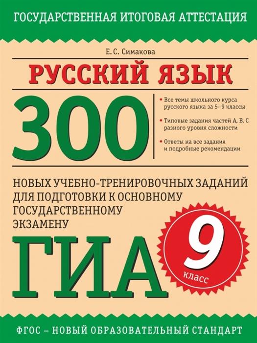 Русский язык 9 класс 300 новых учебно-тренировочных заданий для подготовки к основному государственному экзамену