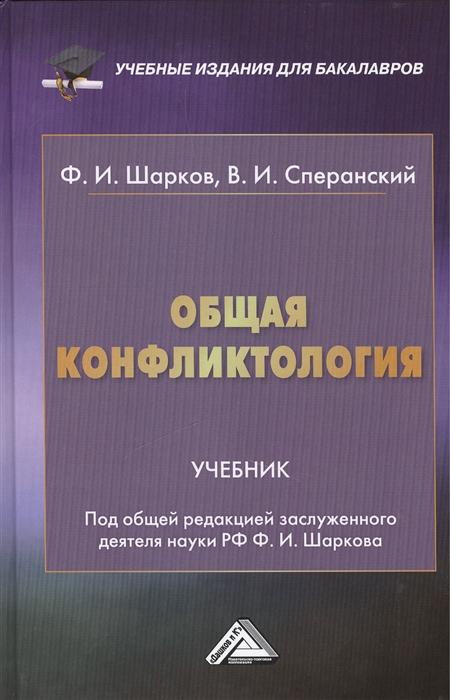 Общая конфликтология Учебник