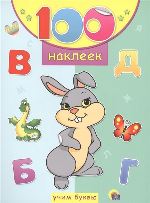 Учим буквы, Проф-пресс, Книги с наклейками  - купить со скидкой