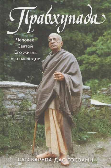 Сатсварупа дас Госвами Прабхупада Человек Святой его жизнь его наследие сатсварупа дас госвами мой дорогой господь кришна том 2 ежедневные молитвы