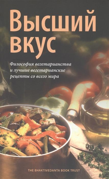 Бхутатма дас, Курма дас, Друтакарма дас, Мукунда Госвами Е. Высший вкус Философия вегетарианства и лушие вегетарианские рецепты со всего мира консервируем дома рецепты со всего мира