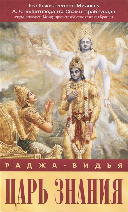 Бхактиведанта Свами Прабхупада А.Ч. Раджа-видья Царь знания бхактиведанта свами прабхупада а ч молитвы царицы кунти
