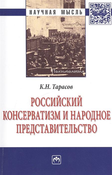 Российский консерватизм и народное представительство Монография