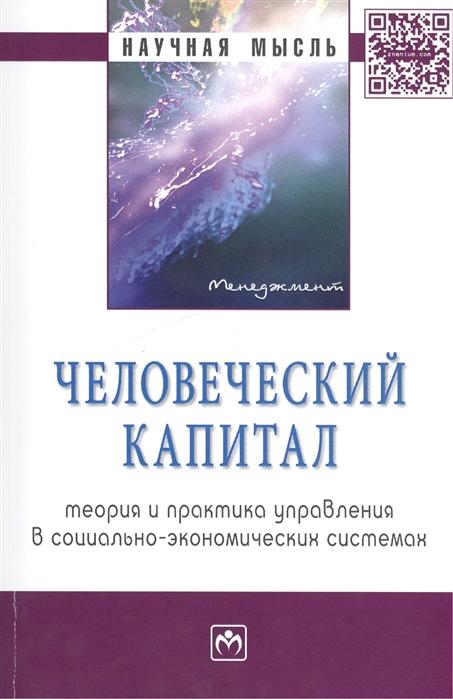 Человеческий капитал теория и практика управления в социально-экономических системах Монография