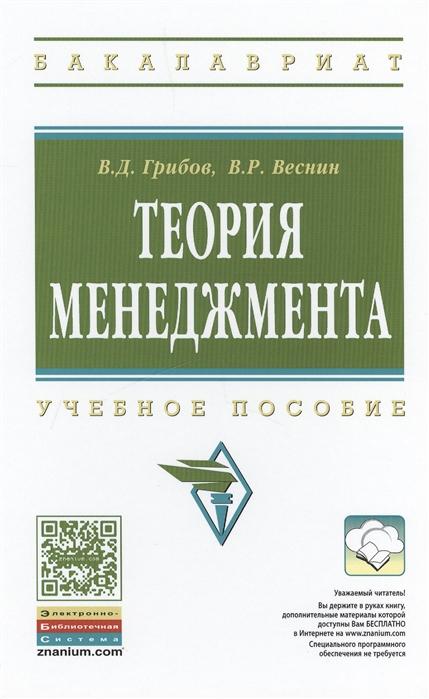 цена Грибов В., Веснин В. Теория менеджмента Учебное пособие